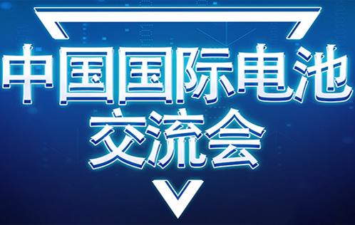 第十四届中国国际电池技术交流会/展览会